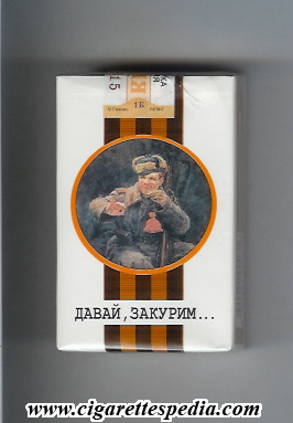 Davaj Zakurim Cigarette Package
